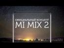 Официальный концепт Xiaomi Mi MIX 2