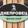 "Фитнес клуб ""Днепровец""   Бобруйск"