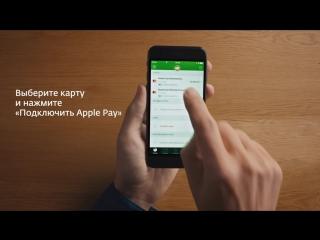 Как привязать карту Сбербанк MasterCard к Apple Pay через приложение Сбербанк Онлайн.