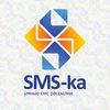 Умные СМС рассылки SMS-ka.net