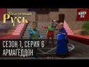 Сказочная Русь, сезон 1, серия 6 - Армагеддон или почему во время надо платить за свет.