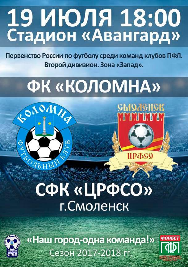 Коломенские футболисты открывают новый футбольный сезон, фото Коломна Спорт