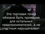 """Продажа в ночное время """"Василек"""""""