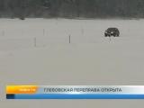 Глебовская переправа открыта. Рыбинск