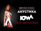 #IOWA - Европа Плюс Акустика!