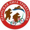 Пермская Лига Триатлона