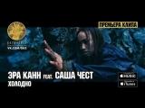 Премьера. Эра Канн feat. Саша Чест - Холодно [ft]