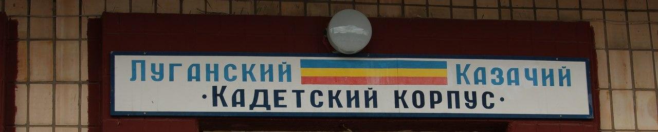 Глава ЛНР выдал аттестаты выпускникам Луганского кадетского корпуса