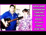 Александр Волокитин - ТОНЕЧКА (Городской романс) (А.Галич) (Запись в подпитии, 24.08.1999)