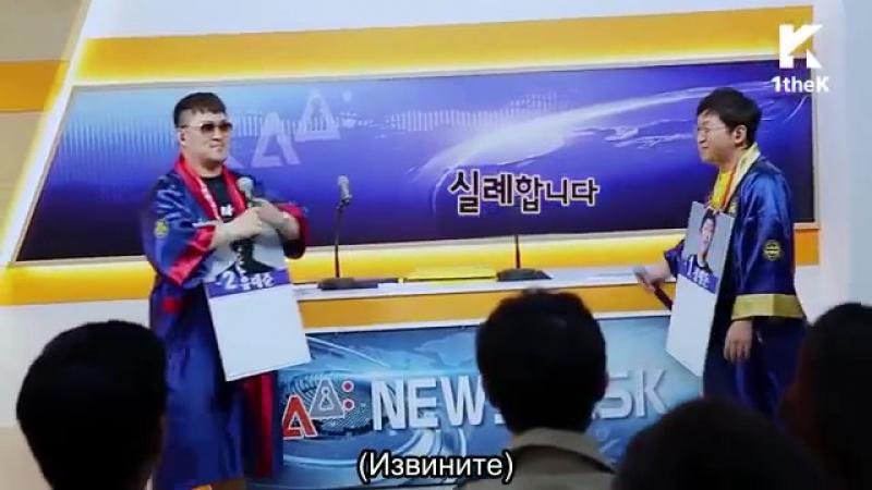Бежать к тебе .RUN TO YOU(런투유)- Hyungdon Daejune 장미 대선 (президентские выборы) ep 35