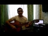 Anacondaz - Поезда (cover by John)