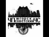 Итоги конкурса в группе ЧП и ЧС города Югорска и Советского района!