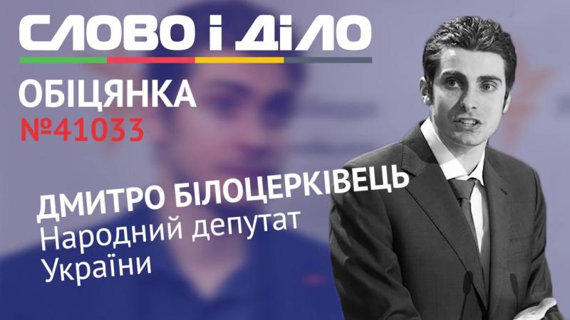 Білоцерковець запевнив що ініціюватиме зміни до законодавства з метою створення муніципальної поліції