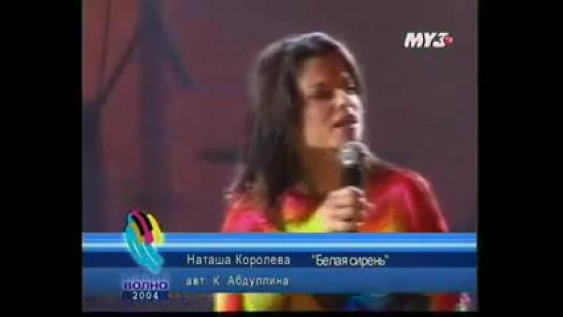 Наташа Королёва - Белая сирень (Дискотека МУЗ ТВ) (Новая волна 2004)
