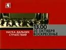 / Программа передач и конец эфира (ТВЦ, 20.10.2002)