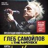 Глеб САМОЙЛОВ & the Matrixx ||► Самара, 31.10.17