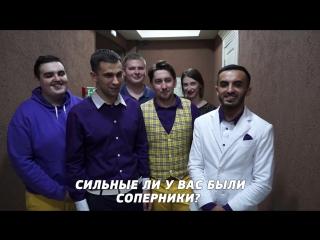 Интервью с командой КВН