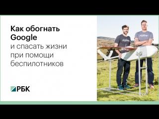 Как обогнать Google и спасать жизни при помощи беспилотников