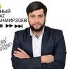 ТИПИЧНЫЙ ФАНАТ ЭЛЬБРУС ДЖАНМИРЗОЕВ
