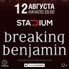 Breaking Benjamin | 12.08.2017 | МОСКВА