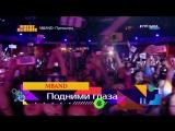 MBAND концертное шоу Без фильтров Премьера! HD