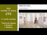 Спасибо TV каналу СТС за отличное шоу от команды Грамотная Карьера в Интернет с Фаберлик