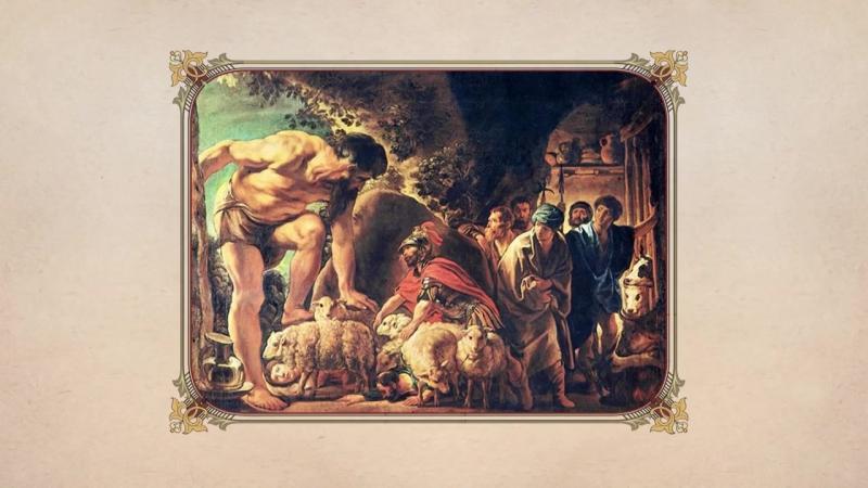 2. Гомер Илиада и Одиссея. Одиссей на острове циклопов