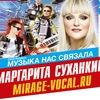 Маргарита Суханкина, 2 февраля в «Максимилианс»