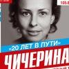 Чичерина, 16 февраля в «Максимилианс» Красноярск