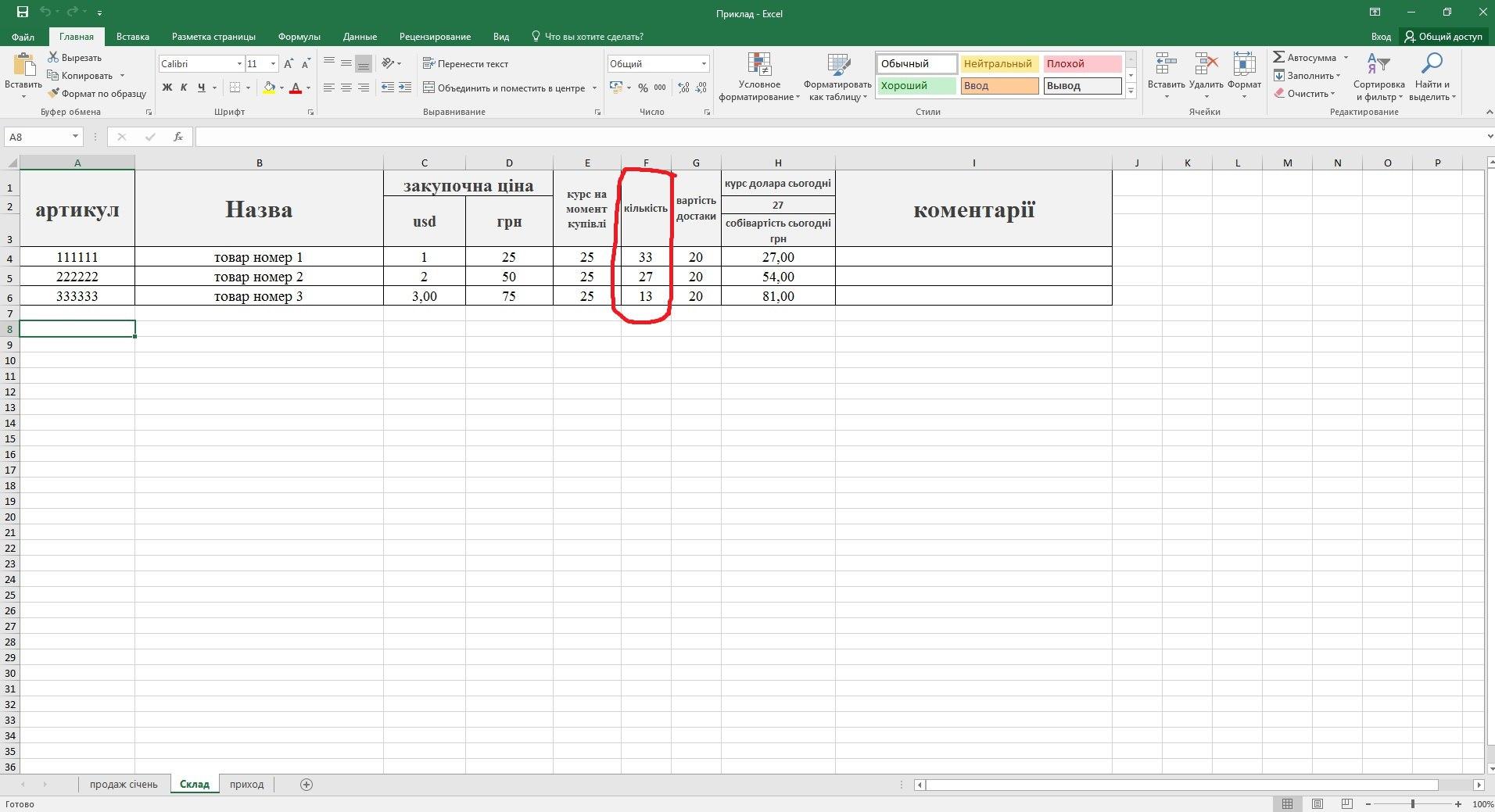 Как закрепить строку, столбец или область в Excel 2007, 2010, 2013 43