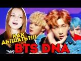 КАК ДЫШАТЬ?! BTS - DNA MV REACTION/РЕАКЦИЯ   KPOP ARI RANG