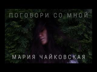 Мария Чайковская • Поговори со мной
