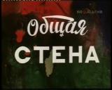 «Общая стена»  [1972, СССР, Грузия-фильм, комедия, короткометражный]