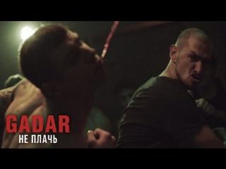 Премьера! GADAR — Не плачь (30.01.2017)