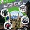 Маяки дружбы. Башни Кавказа