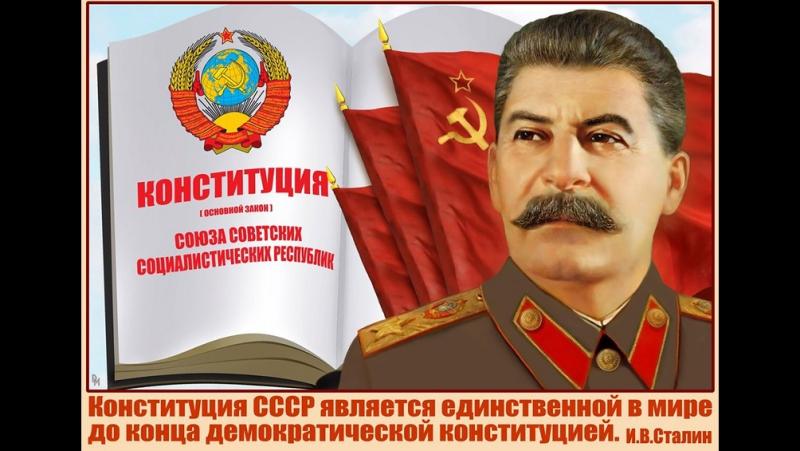 Сталин с нами №4