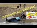 Первомайские топи 2017 Бийск