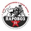 Электронные сигареты Белгород Паровоз31 (18+)