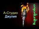 А-Студио - Джулия караоке