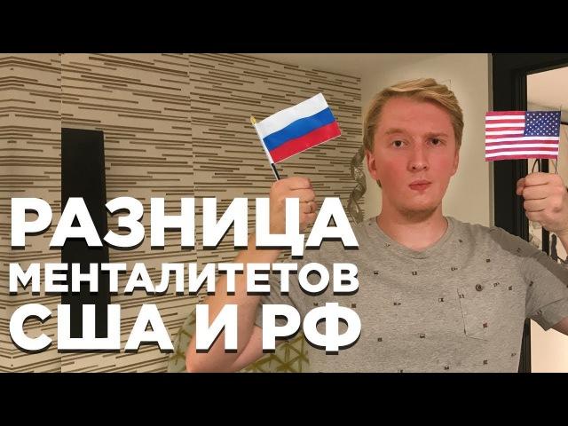 10 РАЗЛИЧИЙ МЕНТАЛИТЕТОВ США И РОССИИ