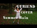 1theK Cover Contest GFRIEND여자친구 - Summer Rain여름비 dance cover by Friday Cookies