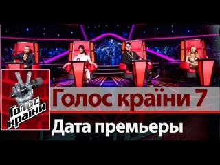 Голос країни 7 сезон 2017 1 выпуск (22.01.2017) Смотреть онлайн