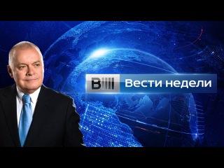 Вести недели с Дмитрием Киселевым. Анонс на 04.12.16
