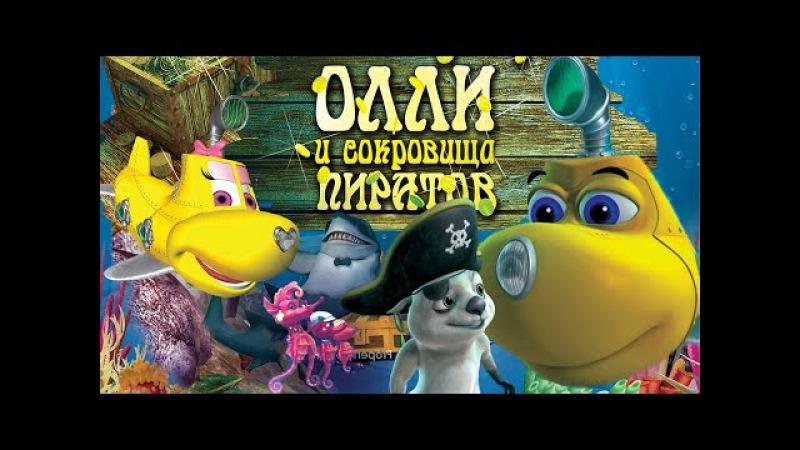 Олли и Сокровища Пиратов 2014 Мультфильм