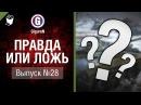 Правда или ложь №28 от GiguroN и Scenarist World of Tanks
