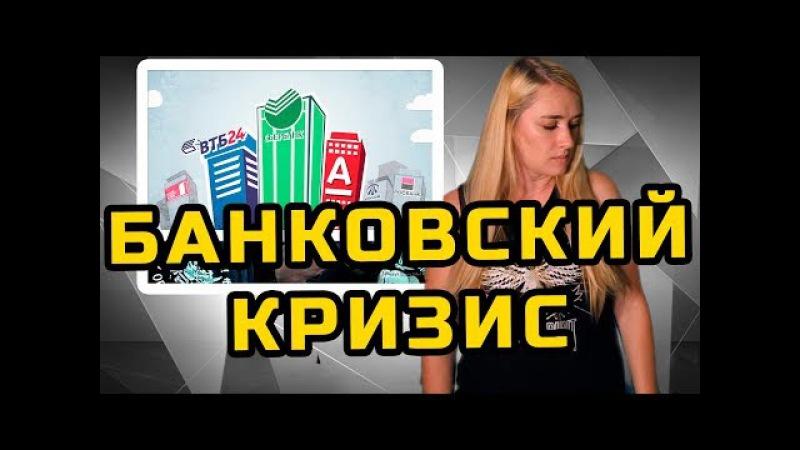 БАНКОВСКИЙ КРИЗИС   МеждоМедиа Групп   Конкурс Навального