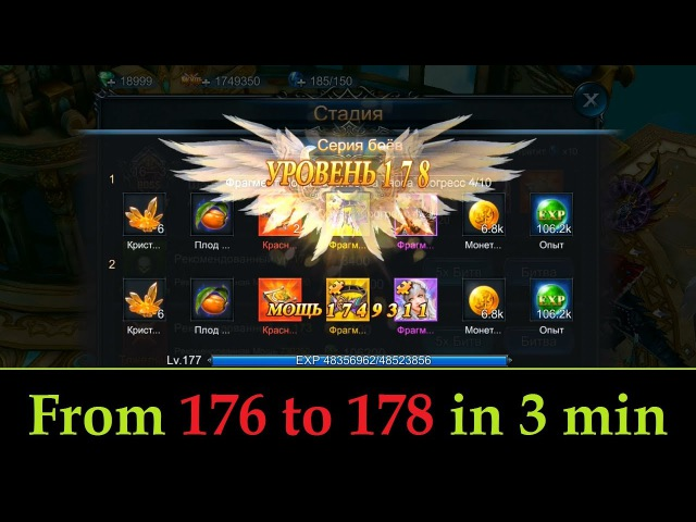 Goddess: Primal Chaos. From 176 to 178 in 3 min
