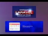 Laravel, Middleware.Часть 2. Фреймворк Laravel.Практика.Урок 8.Механизм отправки почтовых сообщений