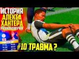 ТРАВМА АЛЕКСА ? | АЛЕКС ХАНТЕР | ИСТОРИЯ FIFA 17 | #10 (РУССКАЯ ОЗВУЧКА)