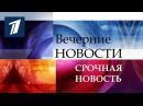 Вечерние Новости на 1 Канале Сегодня 18.09.2017 Последний Выпуск Новостей Сегодня Он ...